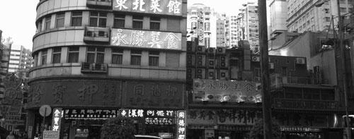 Kinesiskt i Macao